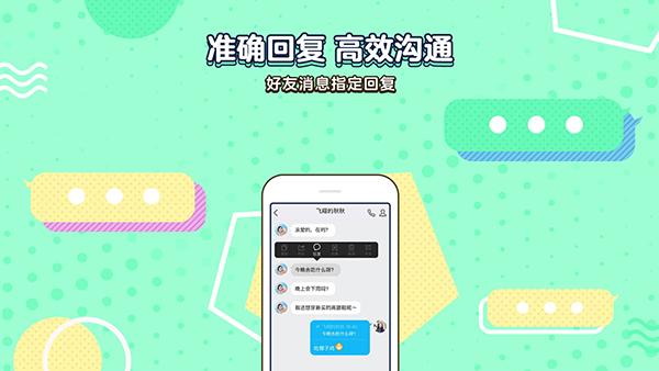 QQ for iPhone v7.9.8 正式版发布的照片 - 3