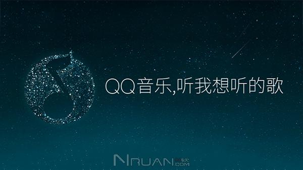 QQ音乐下载 QQ音乐PC客户端 12.57.3805 去广告绿色版