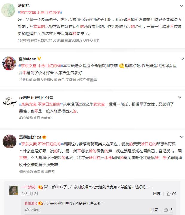 京东美妆为包装箱口红文案道歉:为用户补偿美妆产品的照片 - 3