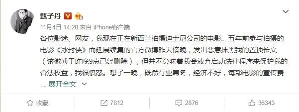 甄子丹长文回应《冰封侠》片方指责:将维权到底的照片 - 2