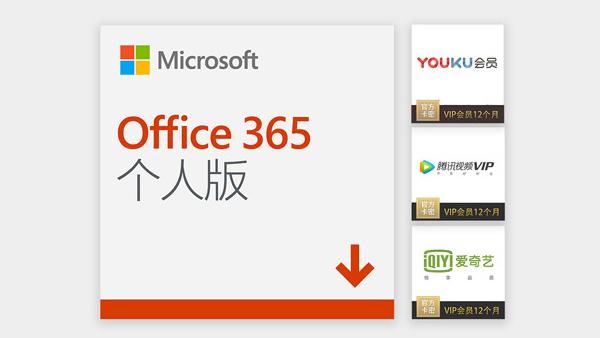 Office 365 个人版促销:附赠优酷/爱奇艺/腾讯视频年卡