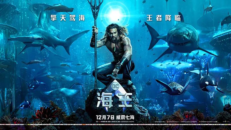 DC年度压轴大片《海王》中国版终极预告的照片 - 1