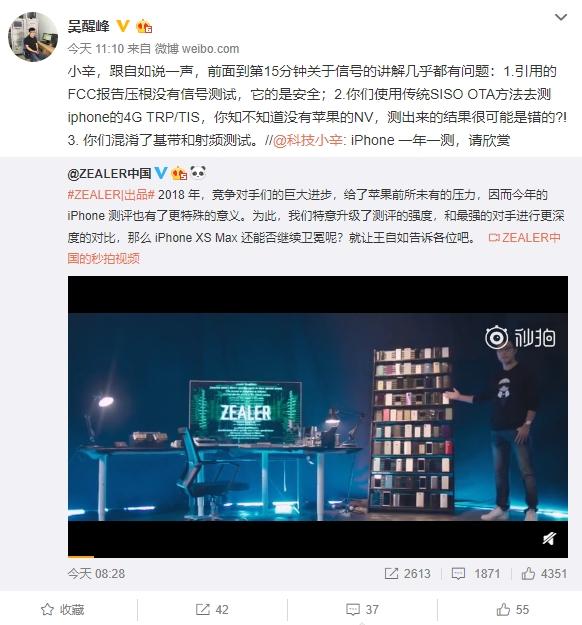 王自如测得iPhone XS Max信号门原因:遭通信专家批全错的照片 - 2