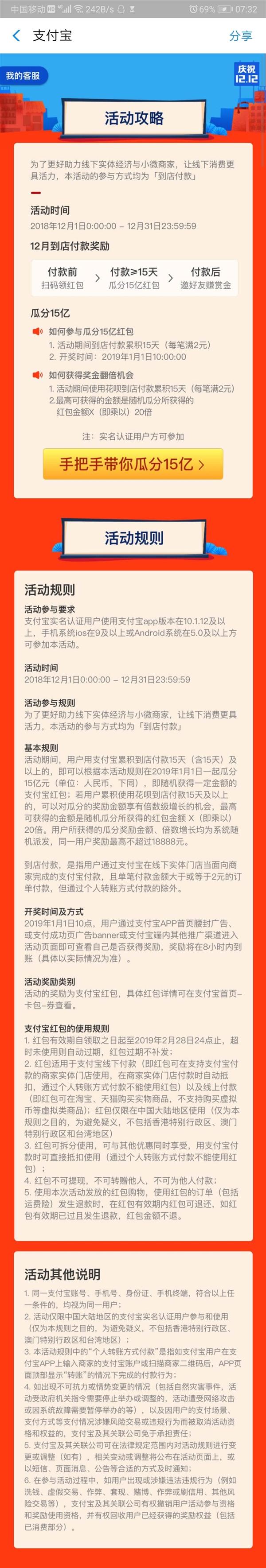 支付宝12月到店付款15天送15亿元红包:个人最高18888元的照片 - 3