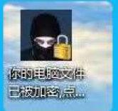 国产勒索病毒爆发 腾讯连夜发布解密工具的照片 - 2