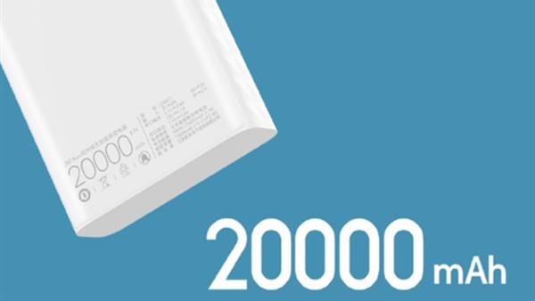 新款紫米20000mAh双向快充移动电源发布:27W高功率的照片 - 1