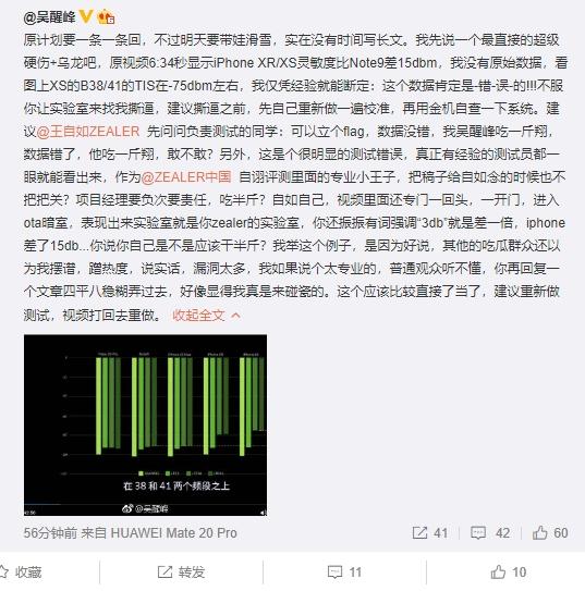 通信专家手撕王自如 iPhone XS Max信号门测试再被批的照片 - 2