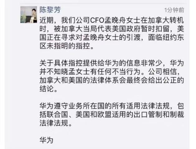 华为最新回应孟晚舟被捕一事:不知其有任何不当行为的照片 - 4
