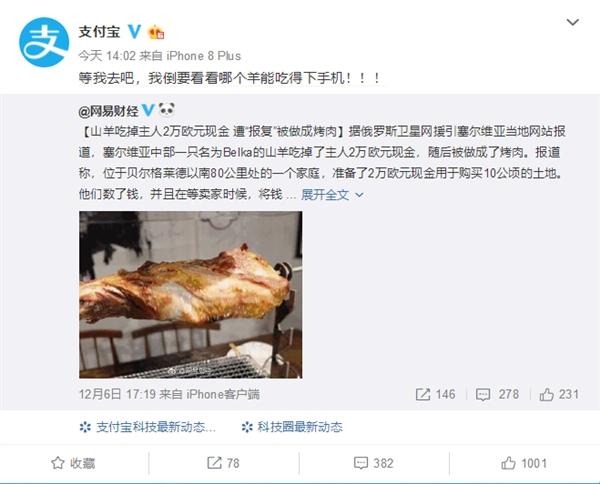山羊吃掉2万欧元现金被做成烤肉 支付宝打趣评论的照片 - 2