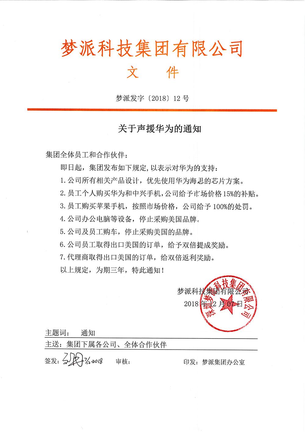 深圳厂商发通知声援华为:员工买苹果手机将处罚的照片 - 2
