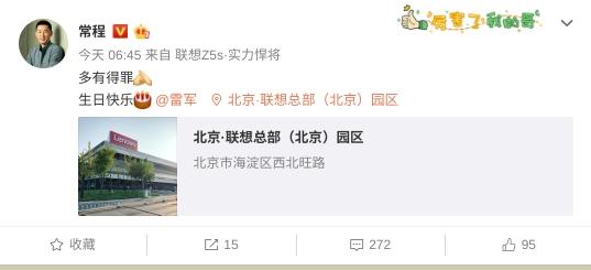 联想手机掌柜常程发布微博为雷军庆生:多有得罪的照片 - 2