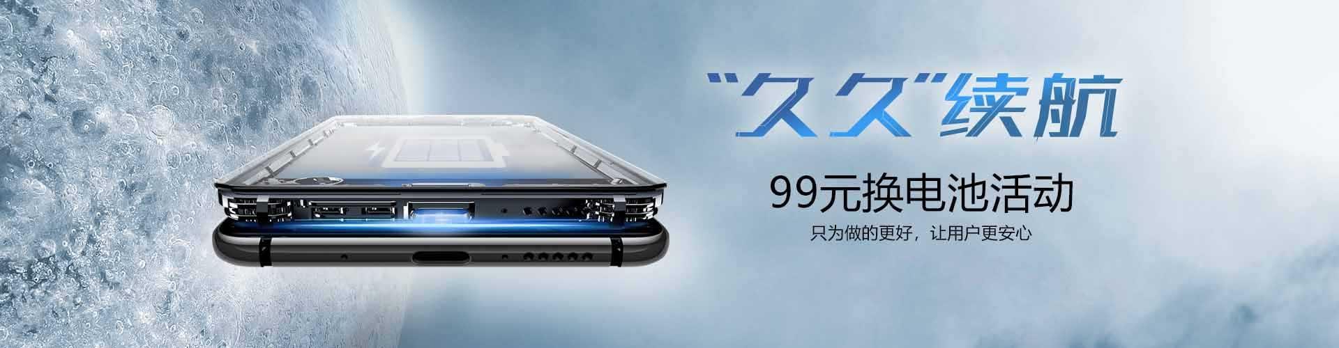 华为补贴59款机型:推出99元一口价换原装电池活动的照片 - 2
