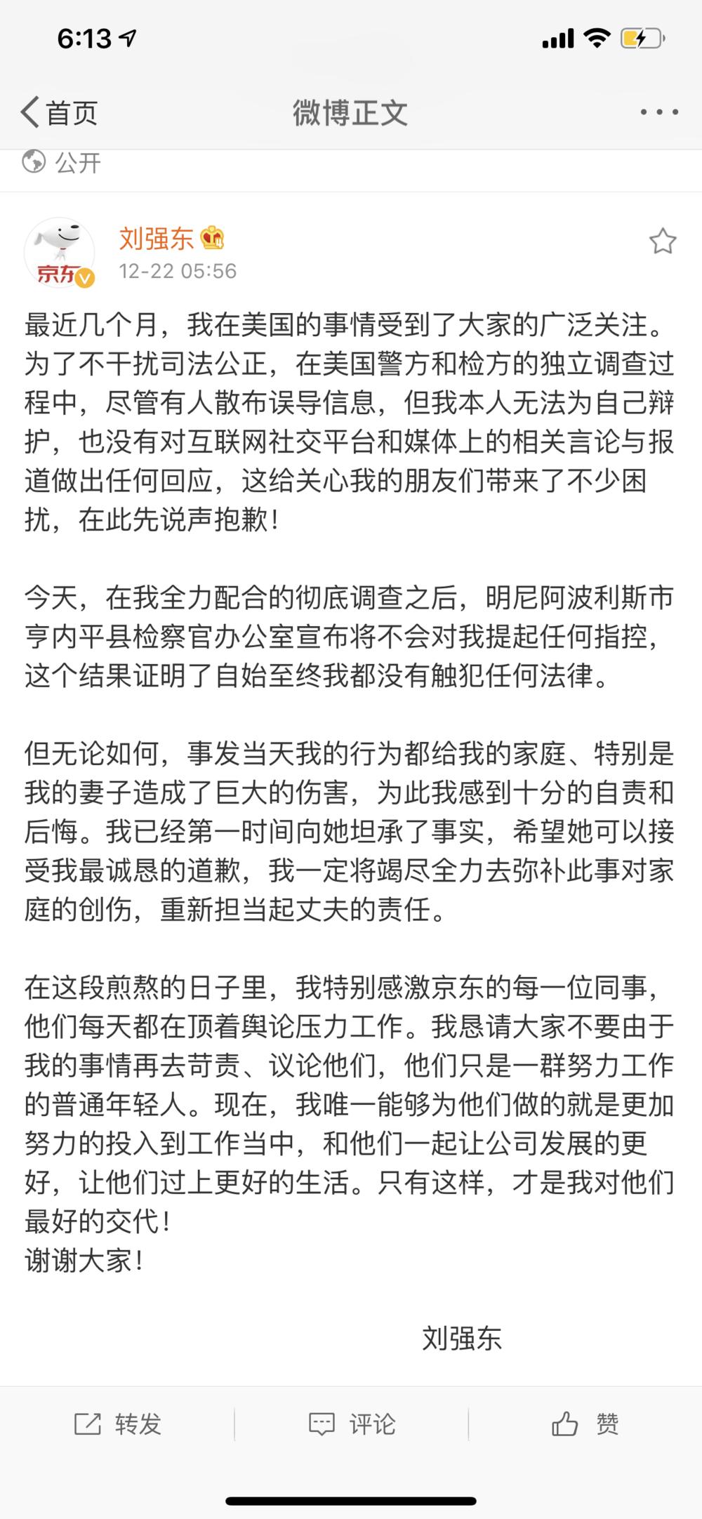 刘强东:虽睡,无罪,方知妻美的照片 - 3