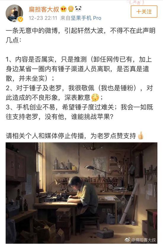 罗永浩卸任锤子科技CEO?爆料人删微博的照片 - 2