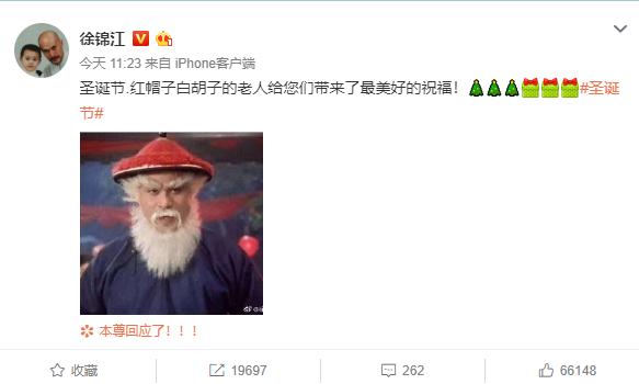 徐锦江圣诞老人表情包走红,向太免费授权的照片 - 2