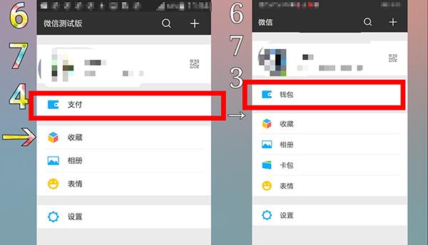 微信:既生7.0,何生6.7.4的照片 - 3