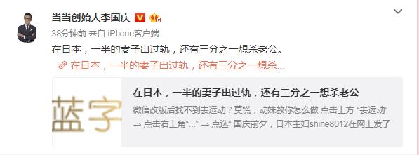 李国庆:在日本一半妻子出过轨 还有三分之一想杀老公的照片 - 2