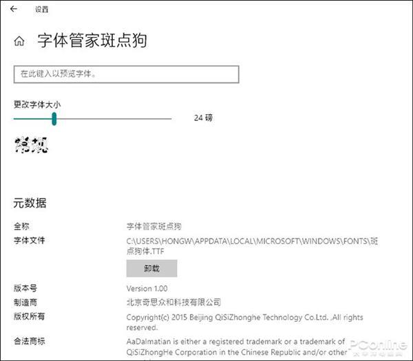 Win10 19H1新功能设置界面直接安装字体的照片 - 4
