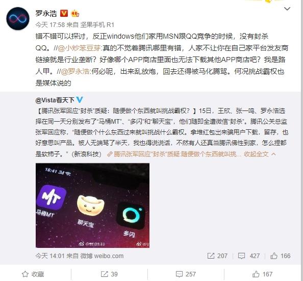 罗永浩回应腾讯封杀:当年Windows没封杀QQ的照片 - 2