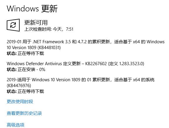 微软发布用于Win10 1809版的累积更新KB4476976的照片 - 2