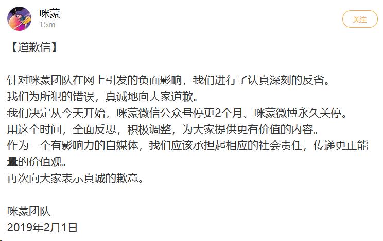 """自媒体""""咪蒙""""发出道歉信 宣布微博永久关停的照片"""