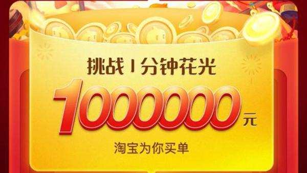 淘宝发布超级福利:中奖用户挑战1分钟花光100万的照片 - 1