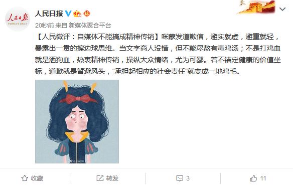 人民日报微博评咪蒙发道歉信:避实就虚 避重就轻的照片 - 1