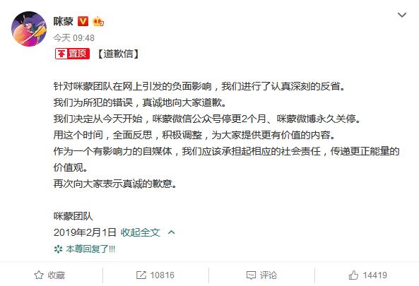 人民日报微博评咪蒙发道歉信:避实就虚 避重就轻的照片 - 2