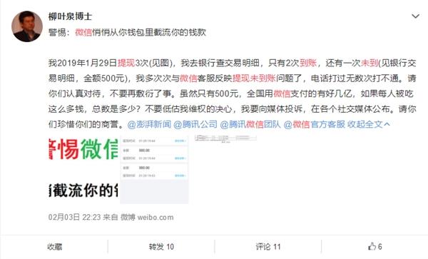 """腾讯回应""""微信提现未到账"""":银行系统出现问题的照片 - 2"""