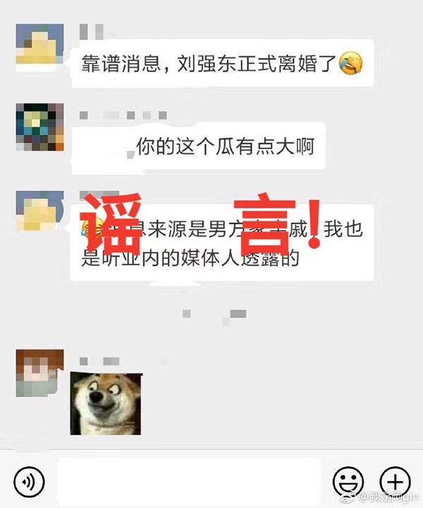 刘强东与章泽天离婚? 京东:蓄意捏造 追究法律责任的照片 - 2