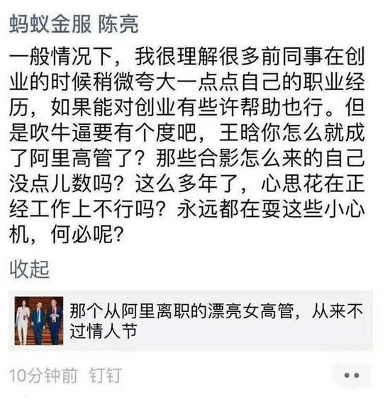 """""""阿里离职女高管""""发表公开信 呼吁马云评评理的照片 - 2"""