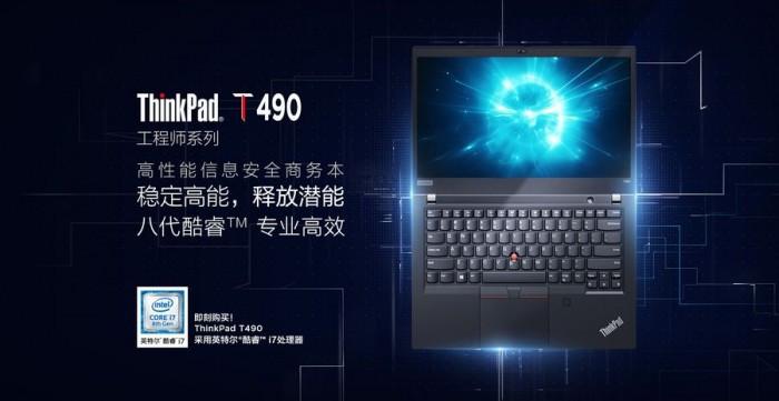 ThinkPad T490工程师系列京东开启预订 起售价8999元的照片 - 1