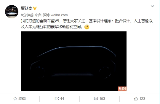 贾跃亭微博突然发声:发布新车型法拉第V9的照片 - 2
