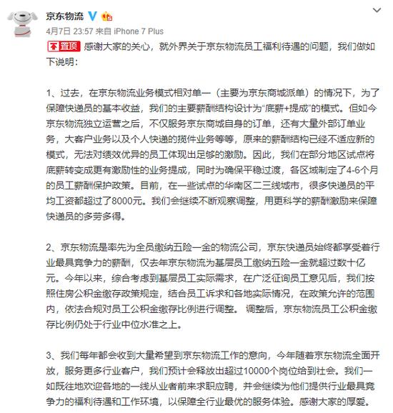 网曝京东取消快递员底薪 官方回应的照片 - 2