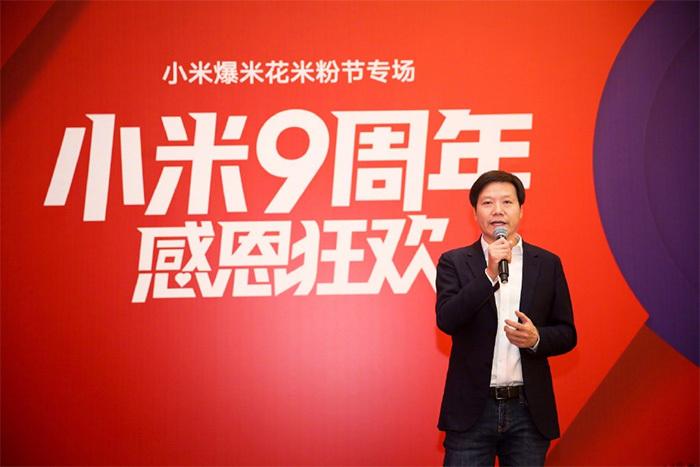 小米9周年狂欢米粉节落幕:支付金额19.3亿,小米9现货购买的照片 - 1