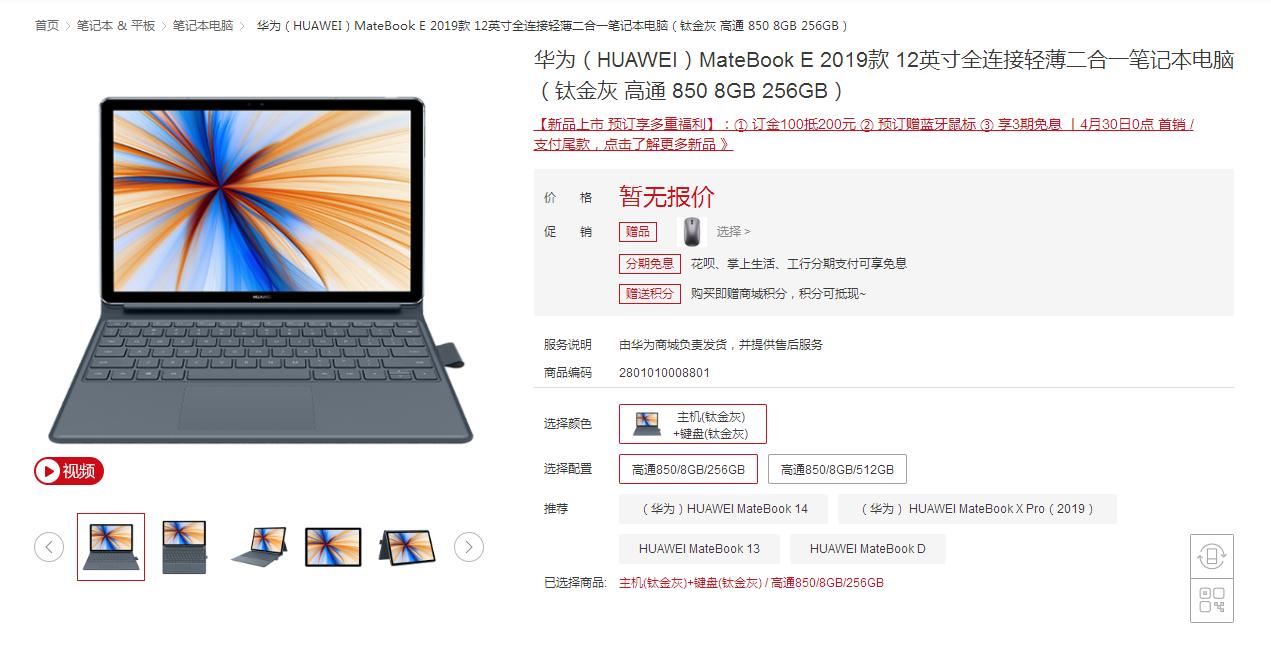 骁龙850加持 华为MateBook E 2019二合一笔记本上架的照片 - 2