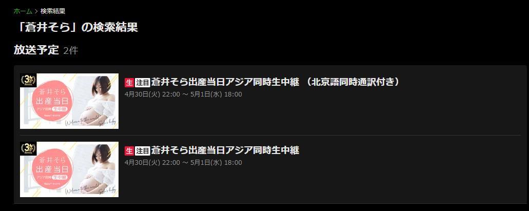 苍井空将网上直播产子:时间4月30日21点的照片 - 3