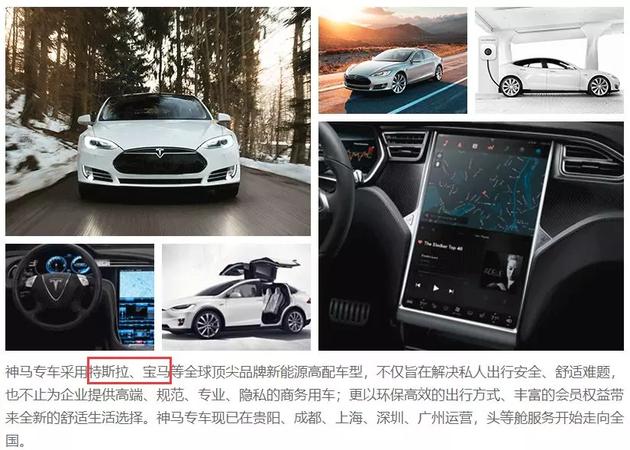 神马专车怒怼特斯拉:买了278辆车 超20%出现机电故障的照片 - 2