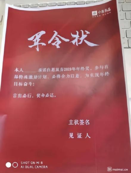传小米有品推出特殊激励计划 需员工签军令状放弃年终奖的照片 - 2