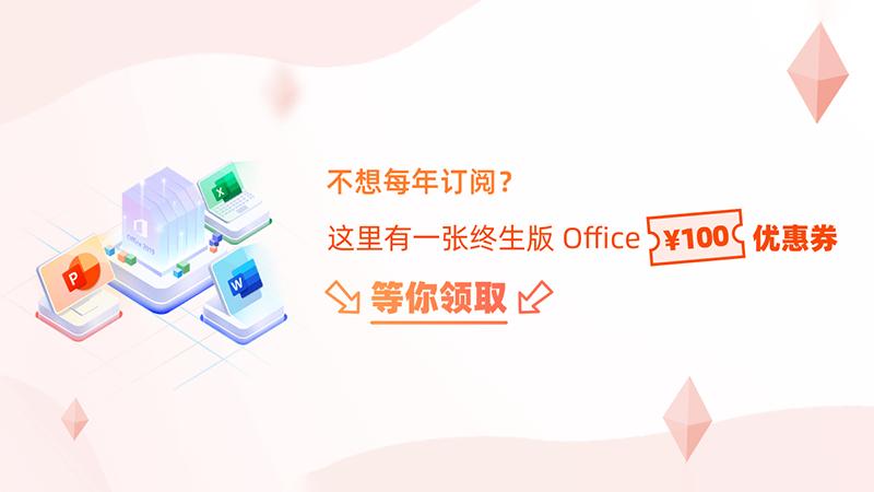 Office 2016/2019 正版专享优惠福利
