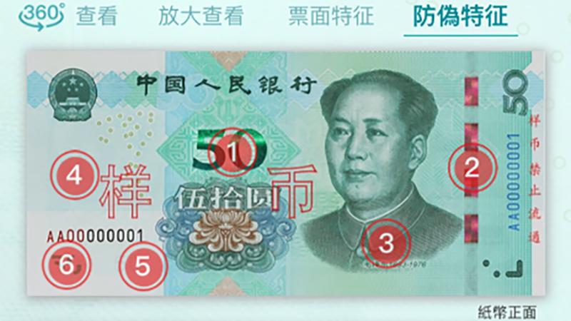 知识贴!新版人民币如何识别真伪?的照片 - 1