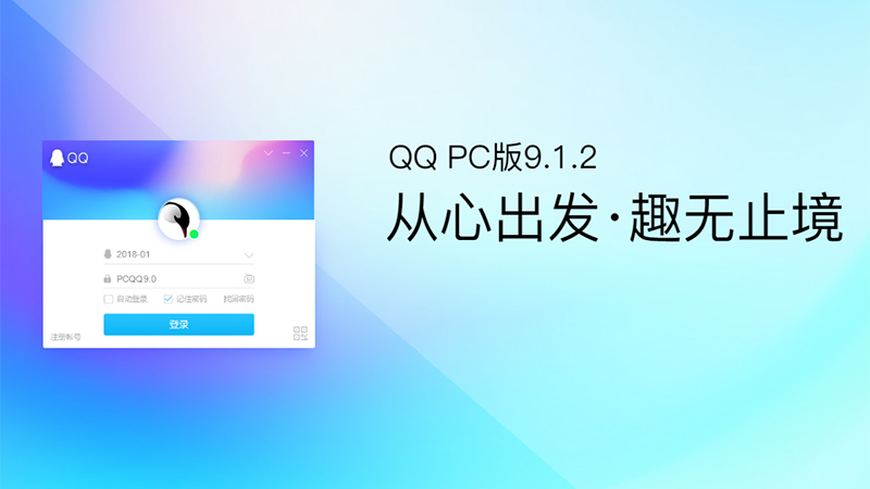QQ v9.1.2 正式版发布
