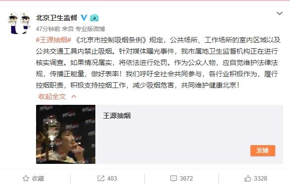 TFBOYS王源就抽烟道歉:会承担相应的责任并接受处罚的照片 - 3