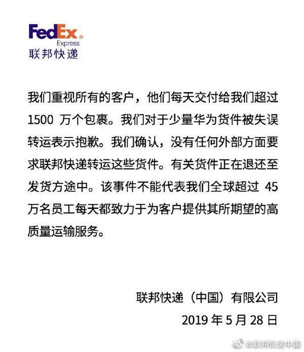 华为发言人:必须重新审视与联邦快递的合作关系的照片 - 2