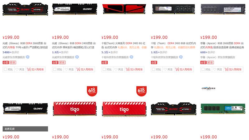 梦回2016 白菜价8GB DDR4内存条回来了的照片