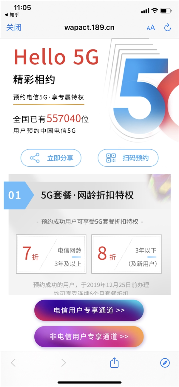 中国电信5G套餐来了 三大运营商全部开启预约的照片 - 2