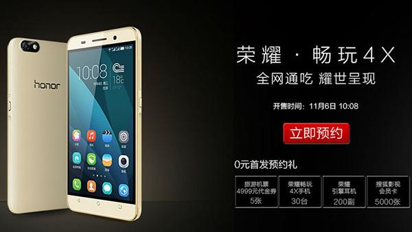 1299元:华为荣耀畅玩4X全网通手机发布的照片