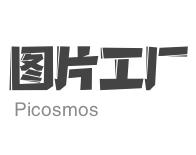 图片工厂Picosmos Tools 2.5.1 中文绿色便携版