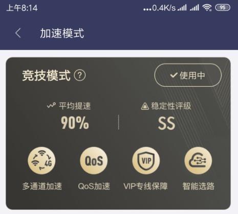迅游手游加速器 v5.1.16.4 永久VIP【安卓版】