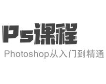 Photoshop CC2019 从入门到精通视频教学课程